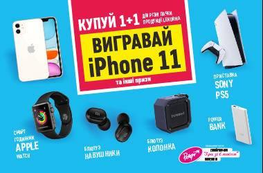 Анонс акции «КУПУЙ 1+1»