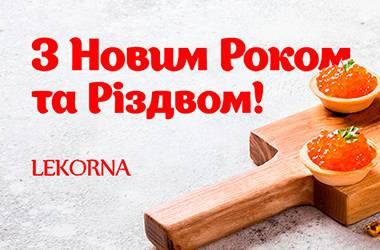 Лекорна вітає з Новим роком та Різдвом!