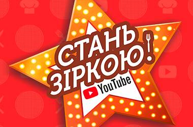"Старт конкурсу ""Стань зіркою Youtube разом з Lekorna"""