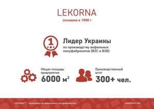 lekorna2020_rus-02