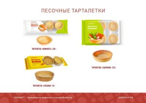 lekorna2020_rus-10