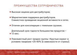 lekorna2020_rus-12