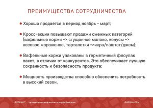 lekorna2020_rus-13