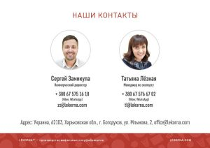 lekorna2020_rus-14