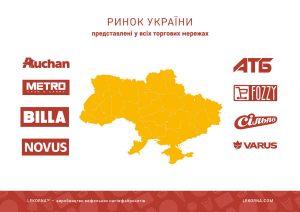 lekorna2020_ukr-04