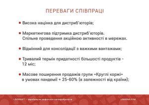 lekorna2020_ukr-12