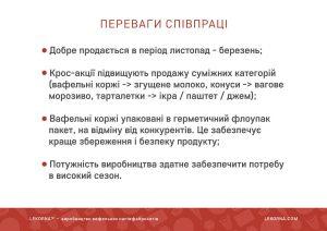 lekorna2020_ukr-13