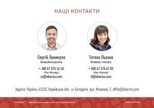 lekorna2020_ukr-14