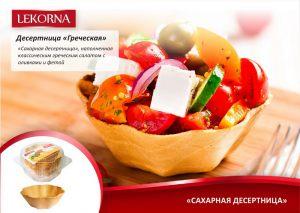lekorna_recepti_16.jpg