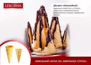 lekorna_recepti_53.jpg