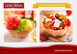 lekorna_horeca-2018_07