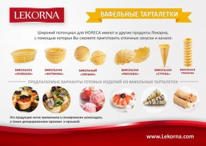 lekorna_horeca-2018_11