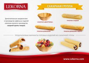 lekorna_horeca-2018_13