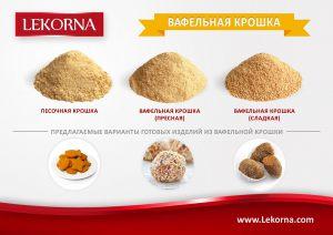 lekorna_horeka_2017_09
