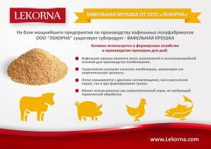 vafelnaya_kroshka_lekorna-02