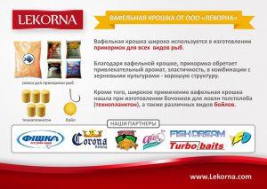 vafelnaya_kroshka_lekorna-03