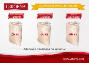 vafelnaya_kroshka_lekorna-05