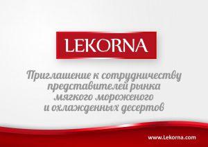 lekorna_morogenoe_2017_01