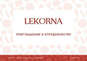 lekorna2020_rus_01