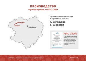 lekorna2020_rus_03