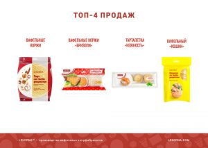 lekorna2020_rus_04