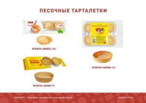 lekorna2020_rus_08