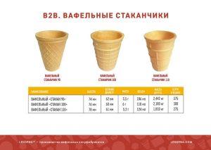 lekorna2020_rus_12
