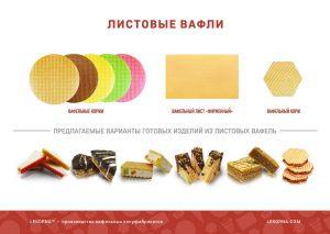 lekorna2020_rus_20