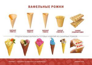 lekorna2020_rus_21