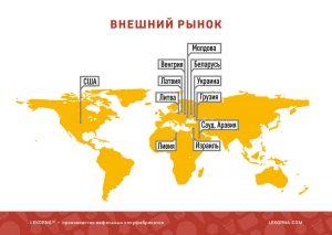 lekorna2020_rus_26