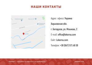 lekorna2020_rus_27