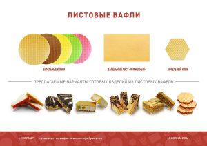 lekorna2020_rus__21