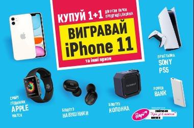 Анонс акції «КУПУЙ 1+1»