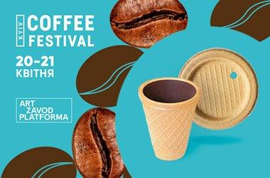 Запрошуємо на Coffee Festival 2019