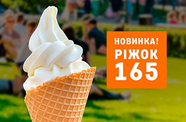 Meet the novelty - «CONE 165» WAFFLE ICE CREAM CONE